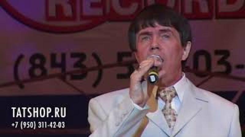 Миргаяз Шарафиев «Кыр казы» татарская народная песня