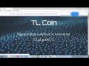 криптовалюта TL coin предпродажа