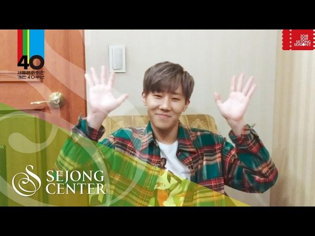 [090318] Поздравительное сообщение Сонгю в честь 40-летия Sejong Cultural Center