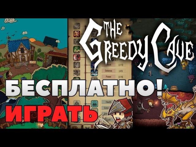 🎄ГДЕ ЕЕ НАЙТИ?!😀 The Greedy Cave - как начать играть