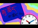 ཆུ་ཚོད་ག་ཚོད་རེད། (chu tshod ga tshod red): How to tell time in Tibetan