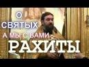 Каждый святой вселенная А мы духовные рахиты прот Андрей Ткачев