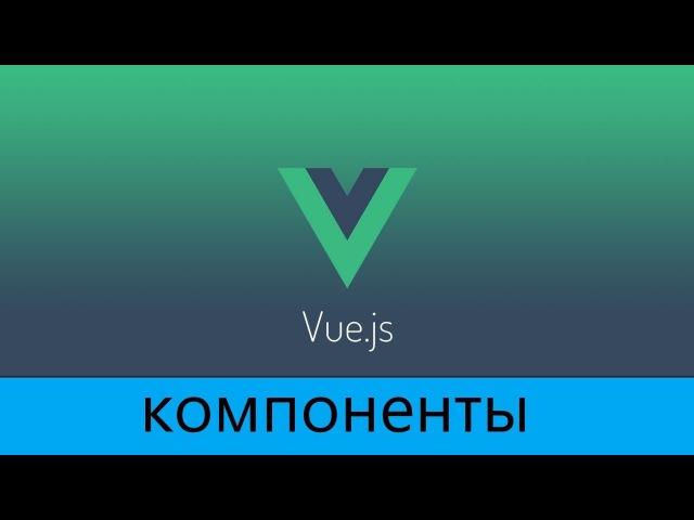 Learn Vue.js (RU) - Компоненты 2 - передача и возврат параметров (props and emit)