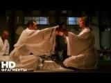 Убить Билла (2003)  Самурайский меч Хаттори Ханзо (611)