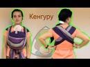 Слинг-шарф инструкция Кенгуру
