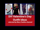Интересные идеи как можно освежить свой образ ко Дню Святого Валентина
