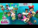 Куклы ЛОЛ СЮРПРИЗЫ сестрички играют Купаются в бассейне Мультик Видео для детей
