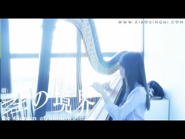 Kara no Kyoukai - M01 - Harp