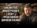 Библиотека Ивана Грозного будет представлена широкой публике