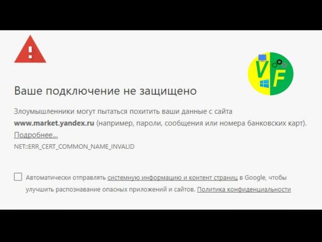 Ваше подключение не защищено: Google Яндекс ошибка, как исправить?