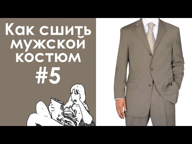 Как сшить мужской костюм 5. Пиджак. Обработка горловины и проймы кромкой подклада.