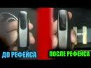 мундштук для саксофона РЕФЕЙС - ТЕСТ ДО \ ПОСЛЕ