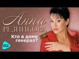 Анна Резникова - Кто в доме генерал (Альбом 2017)