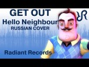 Hello Neighbor Get Out DAGames RUS song cover