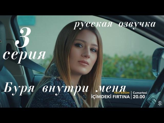 Буря внутри меня 3 серия ( Русская озвучка )