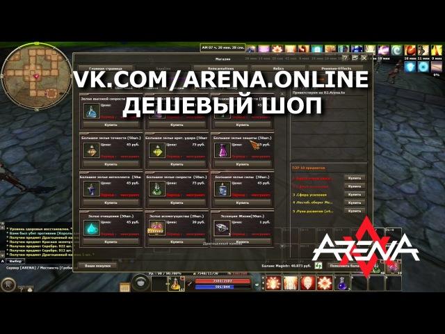 Вы такие рейты видели где либо? vk.com/arena.online