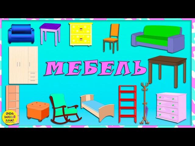 Учим слова Мебель Развивающий мультик для самых маленьких