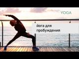 Йога для пробуждения || Утренний комплекс