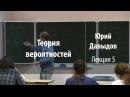Лекция 5 Теория вероятностей Юрий Давыдов Лекториум