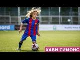 ХАВИ СИМОНС - 14-ЛЕТНИЙ МЕССИ