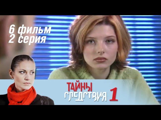Тайны следствия 1 сезон 16 серия - Практикантка (2000)