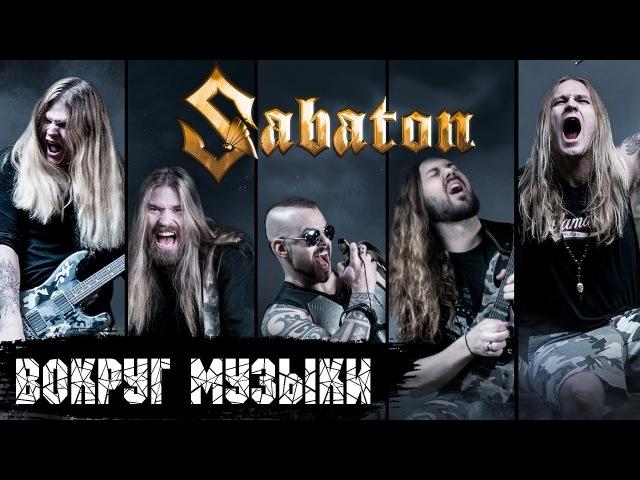 Sabaton - Вокруг музыки