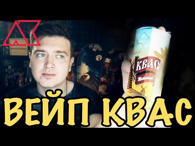 ЗАЛИЛ В ВЕЙП КВАС / Travel New от команды Universe Vape