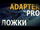 Adapter Pro Ложки Глеб Скоробогатов 14 02 2018