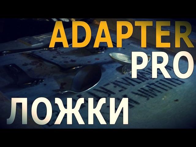 Adapter Pro: Ложки / Глеб Скоробогатов / 14.02.2018
