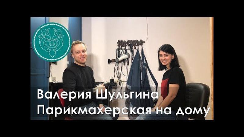 Домашняя парикмахерская, открыть салон на дому Интерью с Валерией Шульгиной