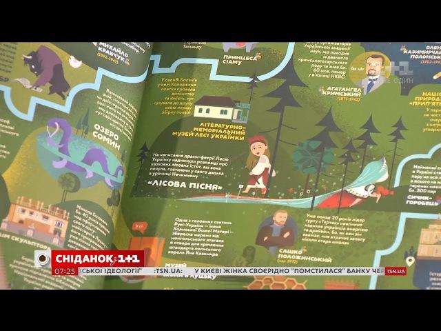 Книга мандрівка Україна зустрічайте нову яскраву книжку від Книголаву