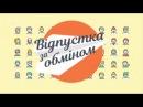 Отпуск по обмену – Выпуск 8 – 03.06.17