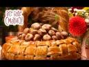 1 место: Корзинка с фаршем, рисом и грибами — Все буде смачно. Сезон 5. Выпуск 22 от 12.11.17