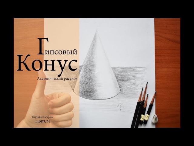 Как нарисовать объёмный конус карандашом Рисунок конуса