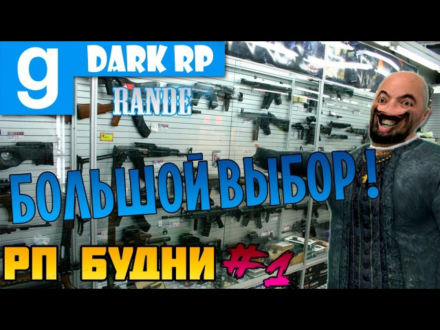 GMOD РП БУДНИ | МОЙ МАГАЗИН! [ DarkRp ] | Episode 1