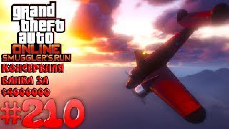 Консервная банка за $4000000 Mammoth Mogul Grand Theft Auto Online 210 Smuggler's Run