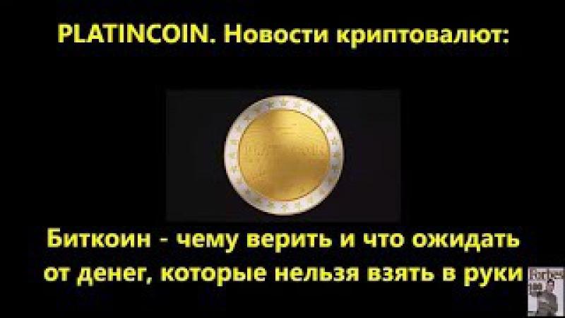 PLATINCOIN Платинкоин НТВ про биткоин чему верить и что ожидать