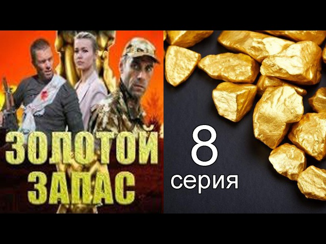 Золотой запас 8 серия