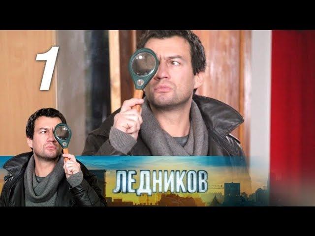 Ледников 1 серия Пробуждение 1 часть 2013 Детектив @ Русские сериалы