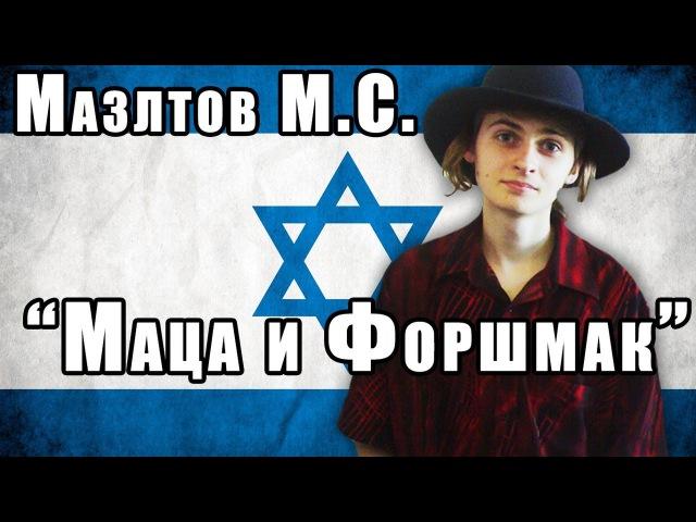 Мазлтов М.С. - Маца и форшмак