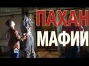 ЖЕСТКИЙ БОЕВИК ПРО ПАХАНА МАФИИ. Новый русский детектив