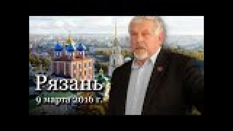 Жданов В Г Презентация проекта Общее Дело Рязань 9 марта 2016 г