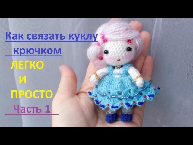 Кукла амигуруми Мастер класс Часть 1
