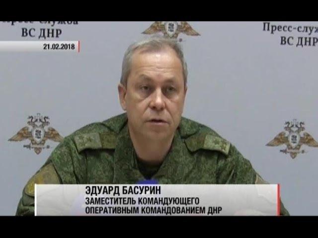 Эдуард Басурин о ситуации в ДНР на 21.02.18. Актуально