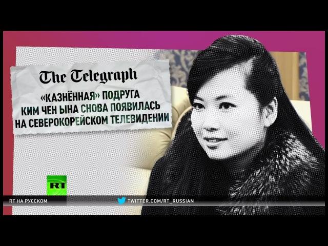 Экс-возлюбленная и глава генштаба армии КНДР — чьи казни западные СМИ приписыва...