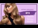 Видеоинструкция ботокс для волос BTX Classic Termo MASK BB One