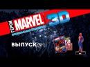Герои MARVEL 3D №1 - Человек-паук Распаковка
