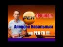 Алексея Навального показали по РЕН ТВ