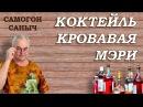 Как САМ ПОСЛЕ ВЧЕРАШНЕГО?! Рецепт коктейля КРОВАВАЯ МЭРИ / Самогон Саныч
