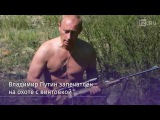 Календари с фотографиями Путина стали хитом в Великобритании